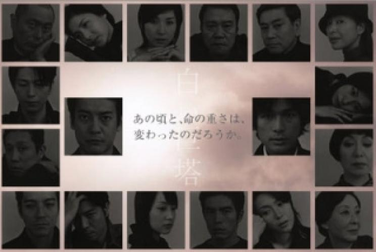 Shiroi Kyoto next episode air date poster