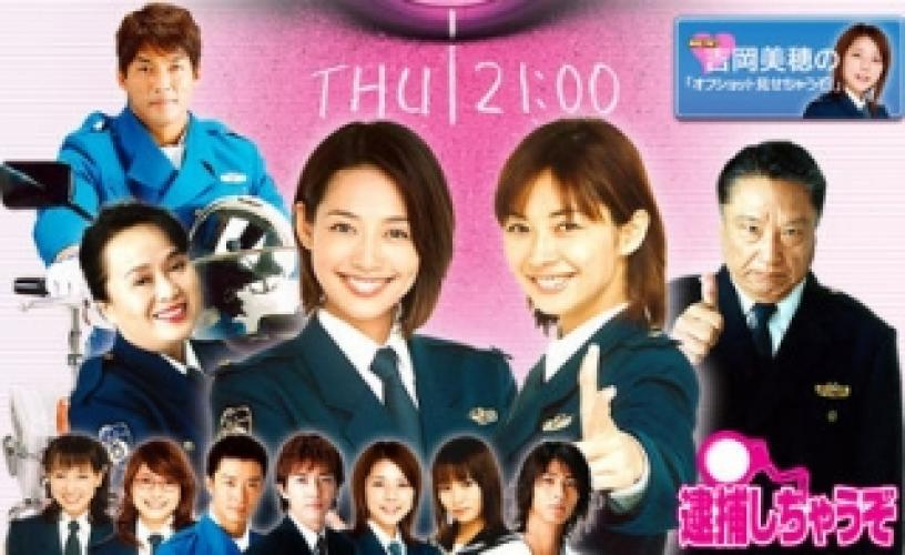 Taiho Shichauzo next episode air date poster