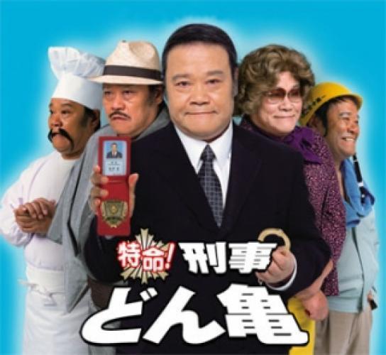 Tokumei! Keiji Dongame next episode air date poster