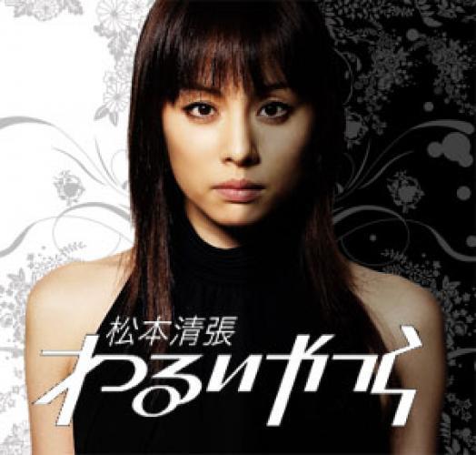 Warui Yatsura next episode air date poster