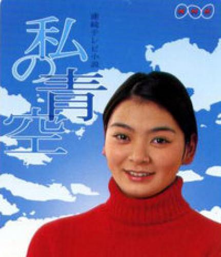 Watashi no Aozura next episode air date poster