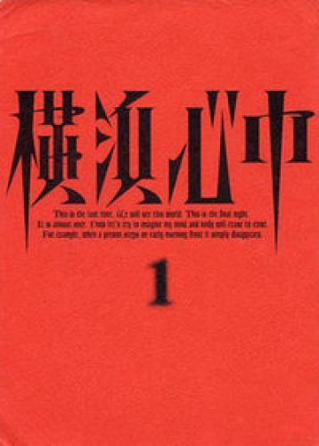 Yokohama Shinju next episode air date poster