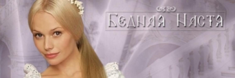 Бедная Настя next episode air date poster