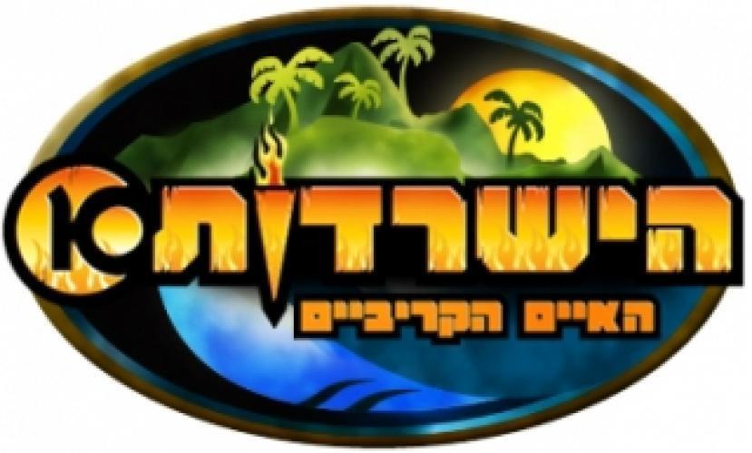 Survivor (Israel) next episode air date poster