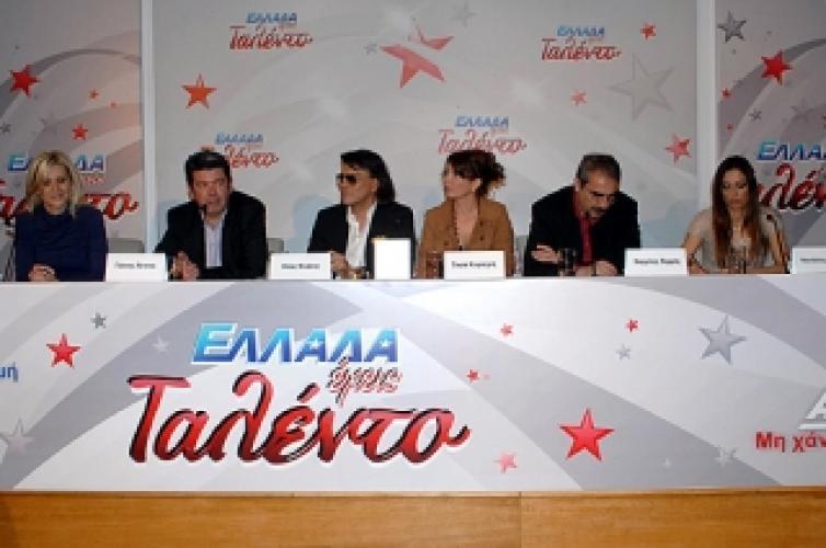 Ελλάδα, έχεις ταλέντο next episode air date poster