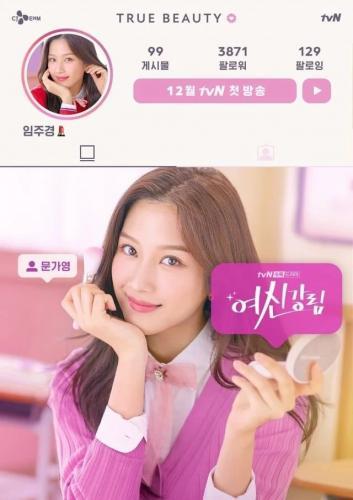 True Beauty next episode air date poster
