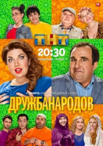 Дружба народов next episode air date poster