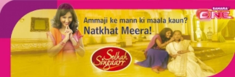 Solhah Singaarr next episode air date poster