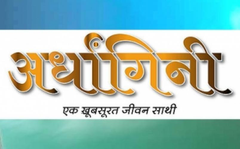 Ardhangani - Ek Khoobsurat Jeevan Saathi next episode air date poster