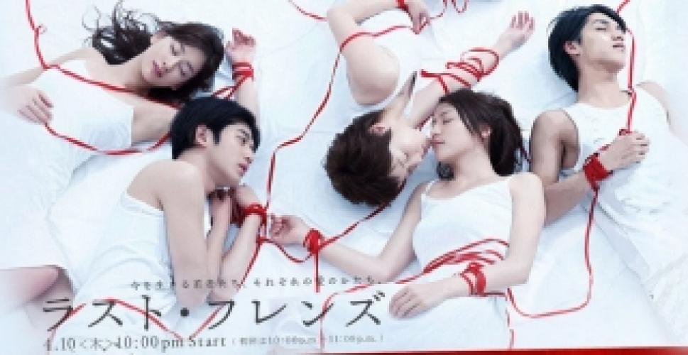 Rasuto Furenzu next episode air date poster