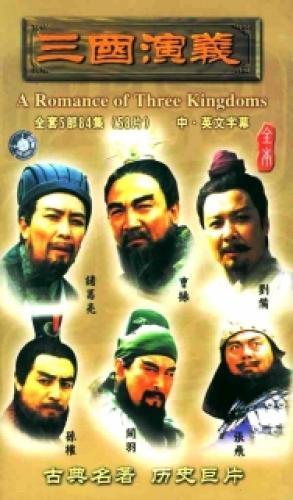 Romance of the Three Kingdoms next episode air date poster