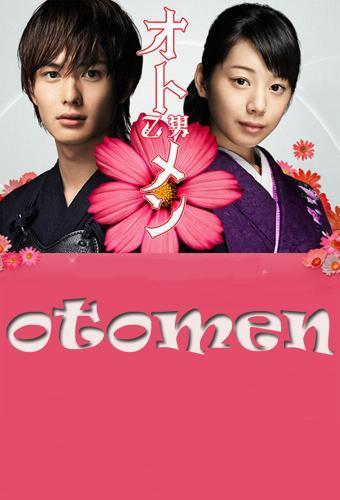 Otomen next episode air date poster