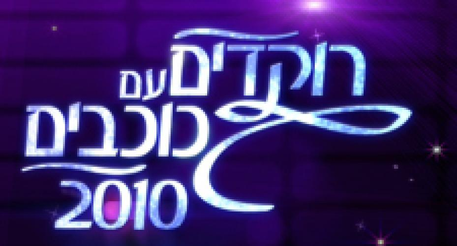Rokdim Im Kochavim next episode air date poster
