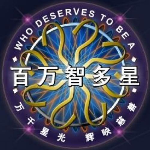 Bǎi Wàn Zhì Duō Xīng next episode air date poster