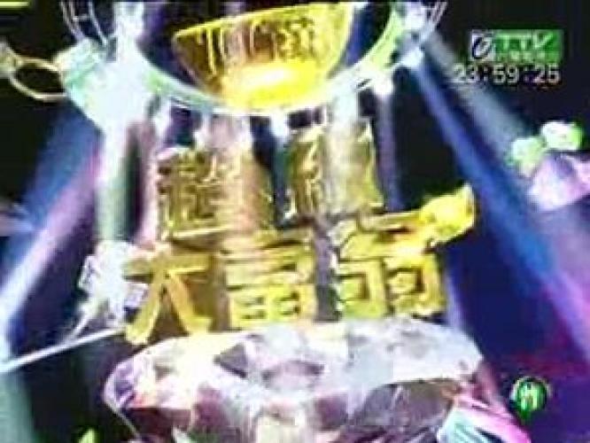 Chao ji da fu weng next episode air date poster