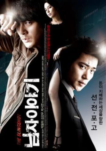 A Man's Story next episode air date poster