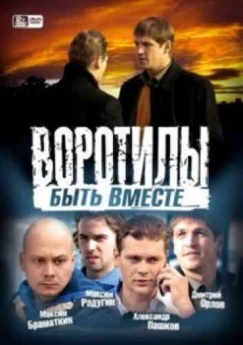 Воротилы next episode air date poster