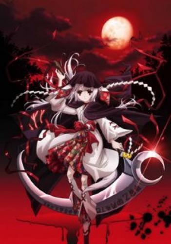 Ōkami Kakushi next episode air date poster