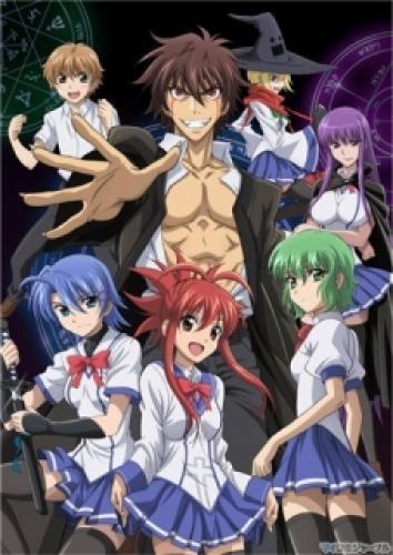 Ichiban Ushiro no Daimaou next episode air date poster