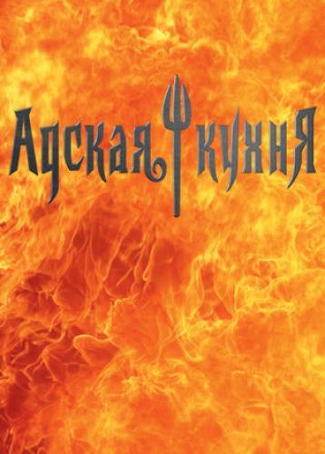 Адская Кухня next episode air date poster