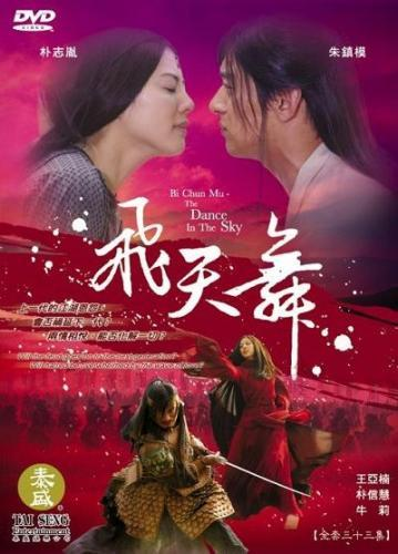 The Dance in the Sky next episode air date poster