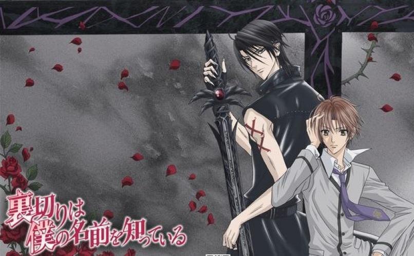 Uragiri wa Boku no Namae wo Shitte Iru next episode air date poster