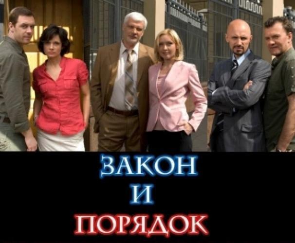 Закон и порядок: отдел оперативных расследований next episode air date poster