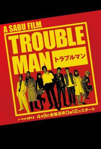 TROUBLEMAN next episode air date poster