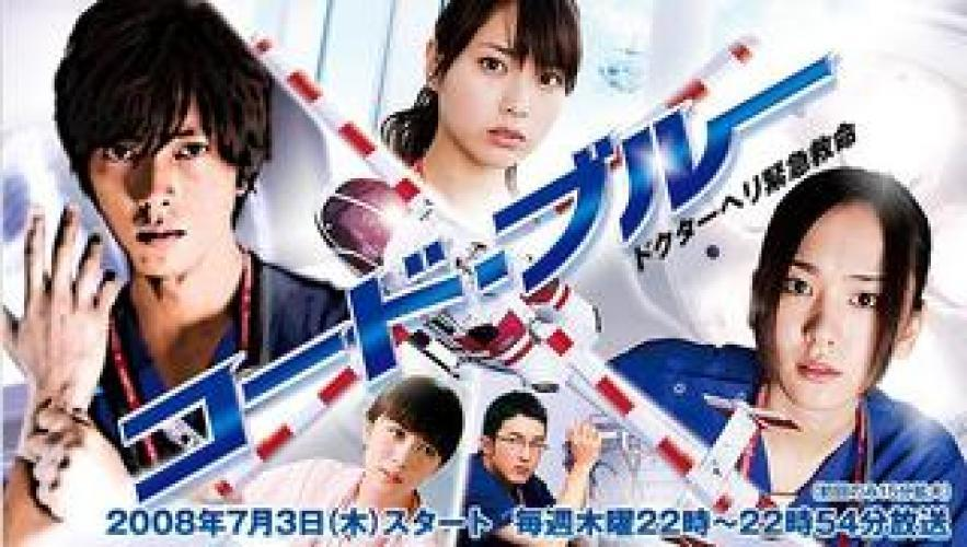 Code Blue next episode air date poster