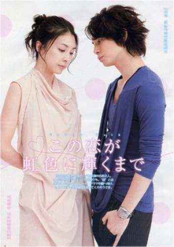 Natsu no Koi wa Nijiiro ni Kagayaku next episode air date poster