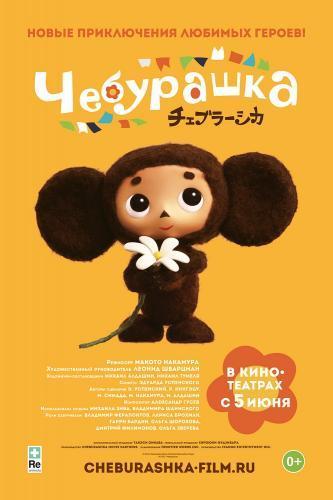 Cheburashka Arere? next episode air date poster