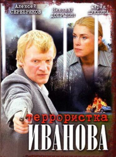 Террористка Иванова next episode air date poster