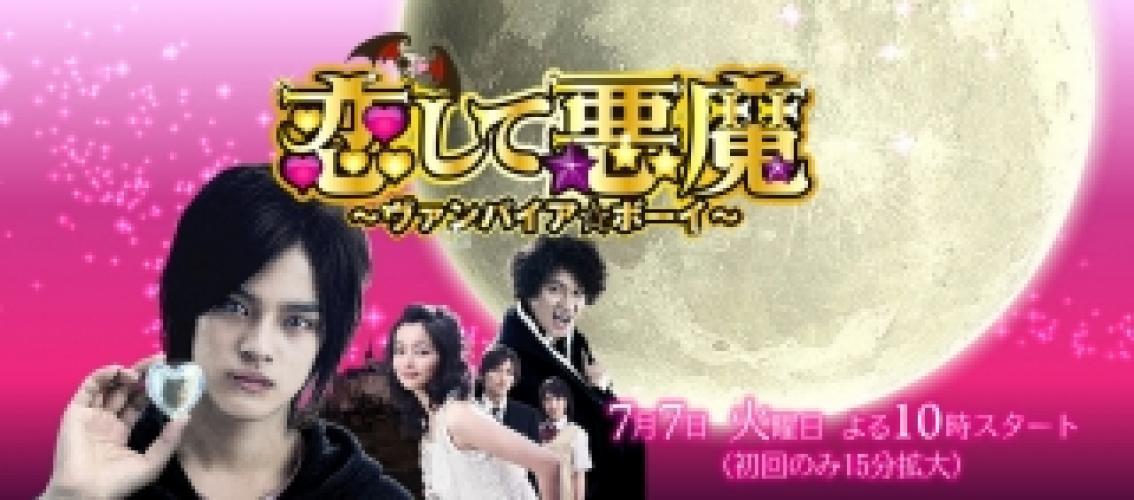 Koishite Akuma next episode air date poster