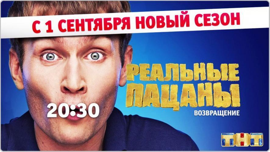Реальные пацаны next episode air date poster