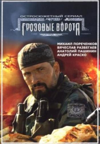 Грозовые ворота next episode air date poster