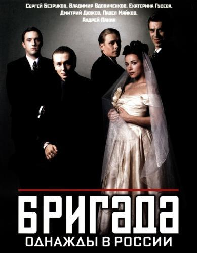 Бригада next episode air date poster