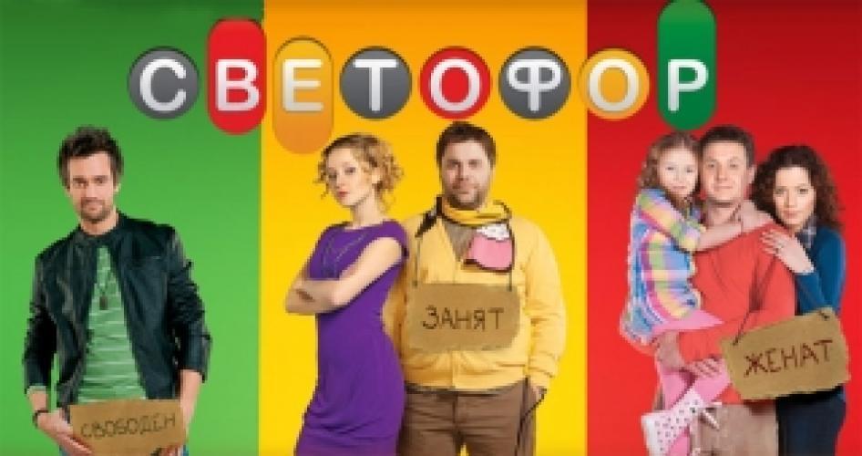 Светофор next episode air date poster