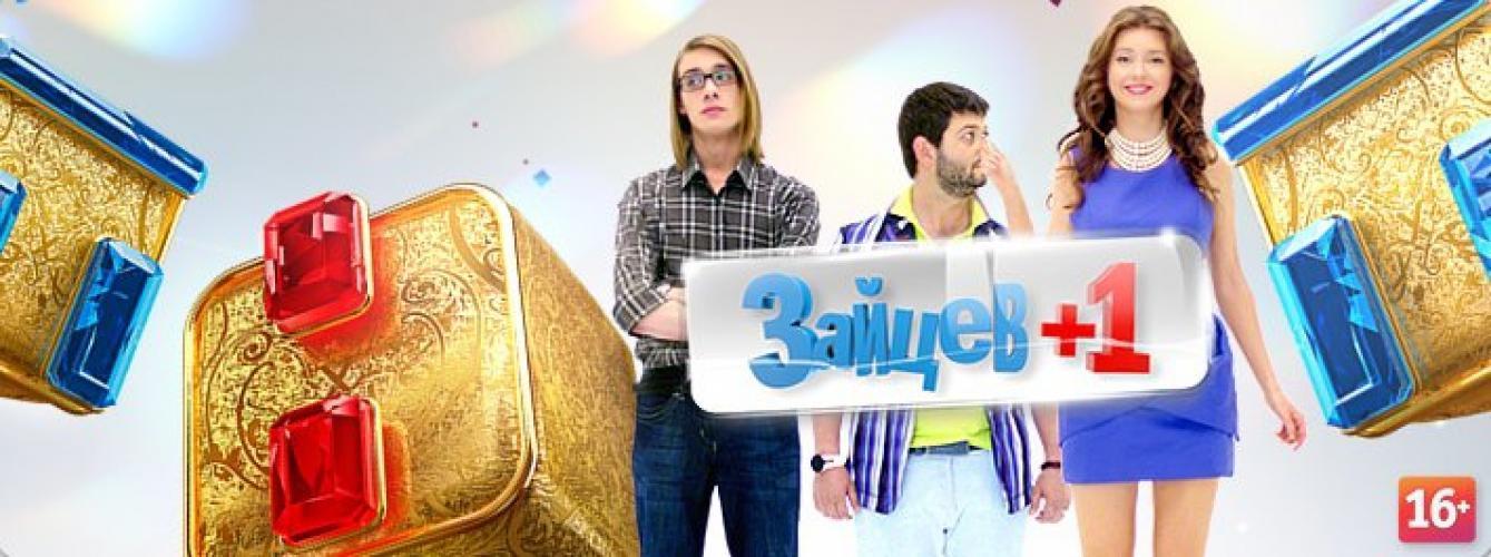Зайцев+1 next episode air date poster