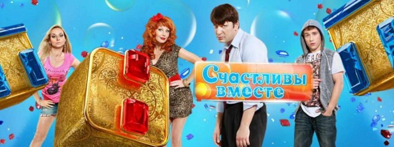 Счастливы вместе next episode air date poster