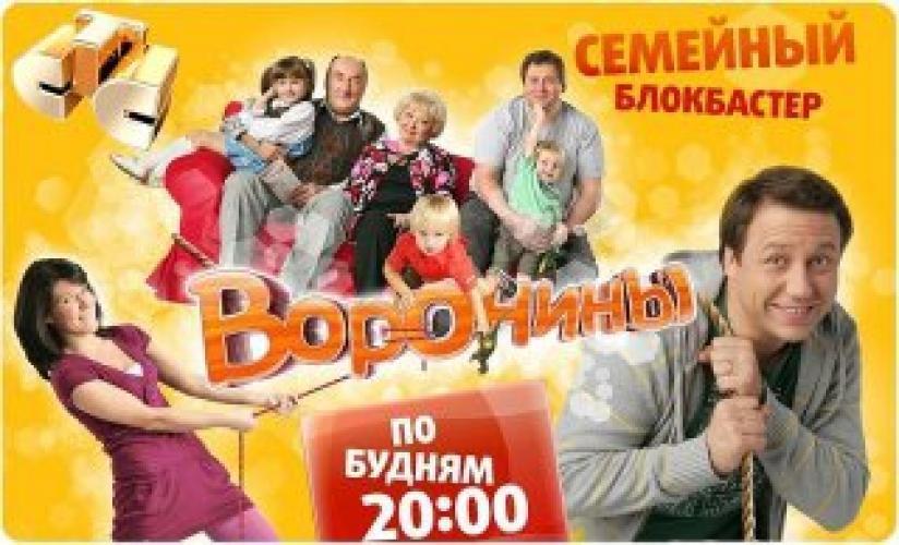 Воронины next episode air date poster