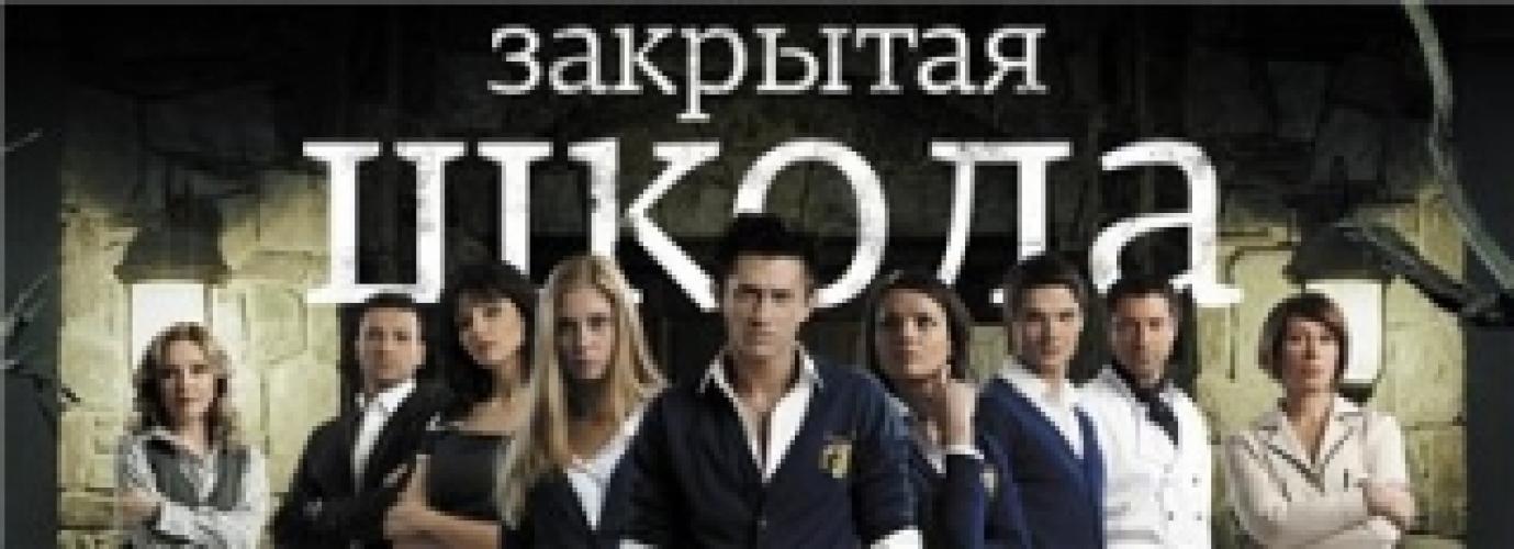 закрытая школа сезон 3 все серии смотреть онлайн
