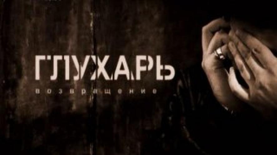 Глухарь next episode air date poster