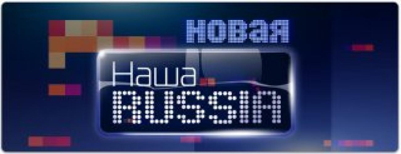 Наша Russia next episode air date poster