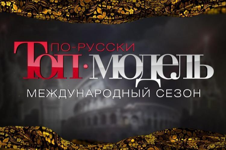 Топ-модель по-русски next episode air date poster