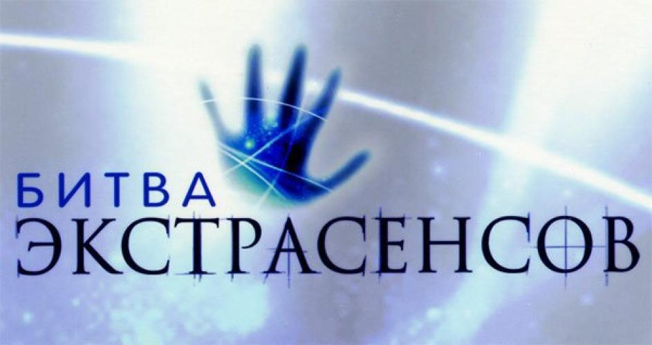 Битва экстрасенсов next episode air date poster