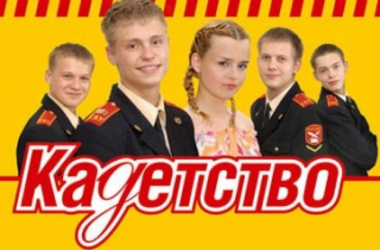 Кадетство next episode air date poster