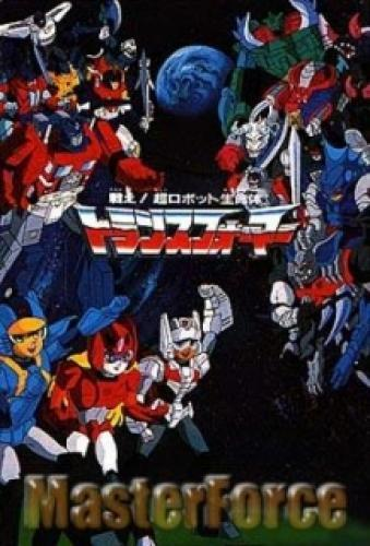 Transformers: Super-God Masterforce next episode air date poster