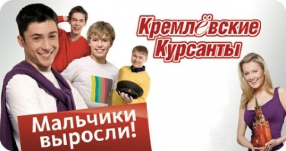 Кремлевские курсанты next episode air date poster