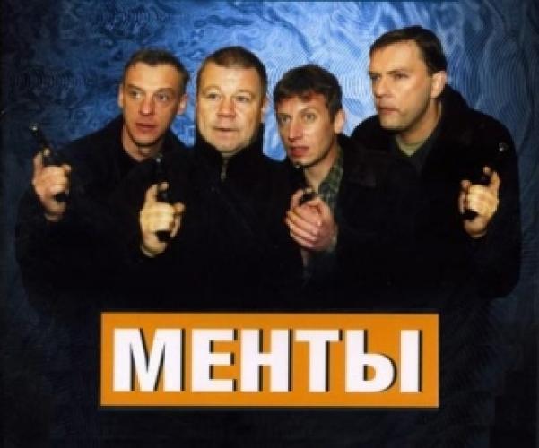 Улицы разбитых фонарей next episode air date poster