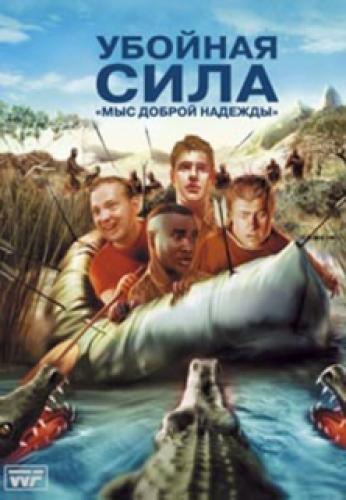 Убойная сила next episode air date poster